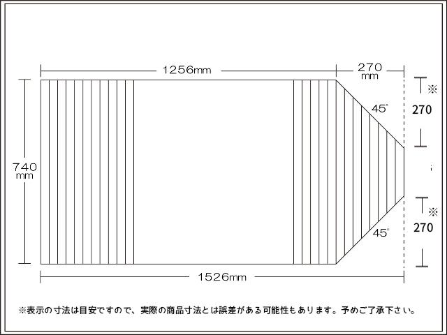 変形巻きふた 右上下45度カット 740mm×1526mm