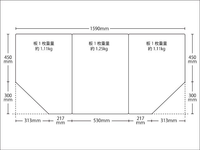 変形組合せ風呂ふた 750mm×1590mm 3枚割