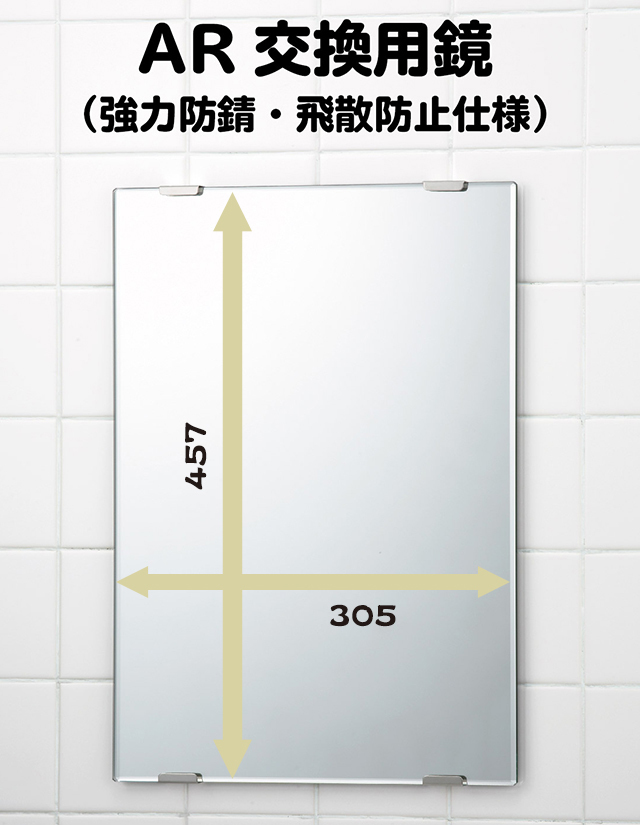 【日本製】【送料無料】キレイが長持ち♪高耐久交換用鏡AR-3 457x305mm