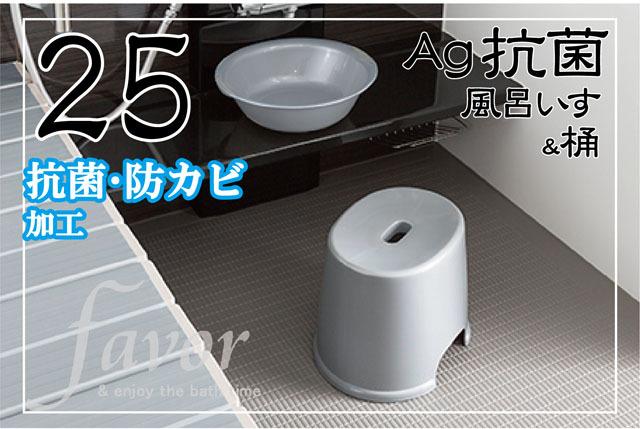 Ag抗菌お風呂いす 高さ25センチと選べる桶のセット~フェイヴァ~