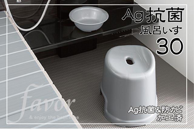 Ag抗菌お風呂いす 高さ30センチ~フェイヴァ~