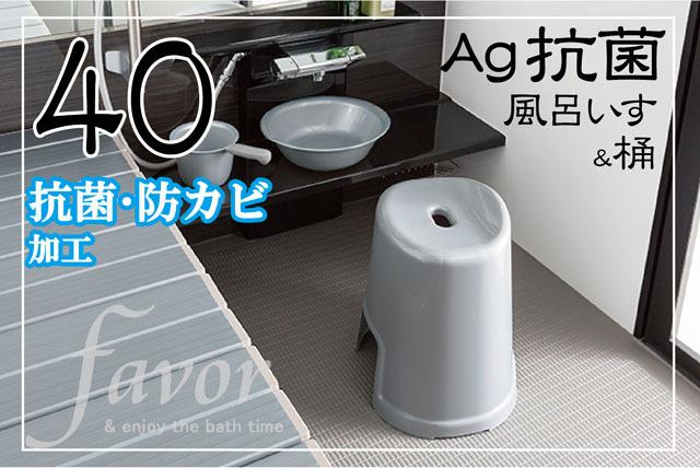 Ag抗菌お風呂いす 高さ40センチ&選べる桶セット~フェイヴァ~
