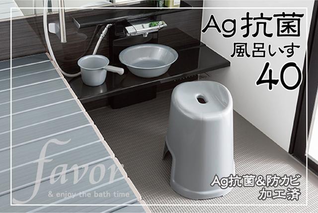 Ag抗菌お風呂いす 高さ40センチ~フェイヴァ~