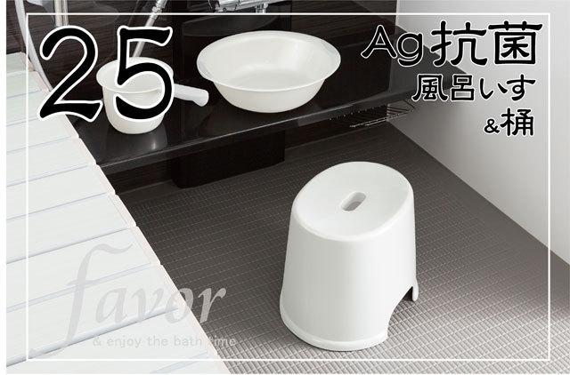 Ag抗菌お風呂いす(ホワイト) 高さ25センチと選べる桶のセット~フェイヴァ~