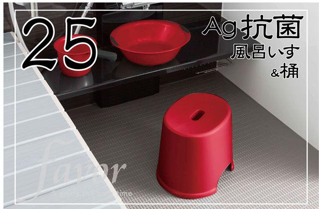 Ag抗菌お風呂いす(レッド) 高さ25センチと選べる桶のセット~フェイヴァ~