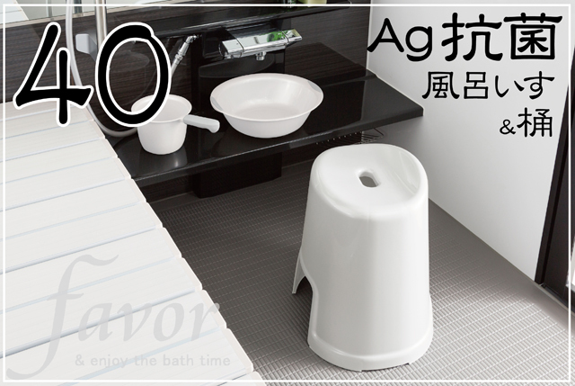 Ag抗菌お風呂いす(ホワイト) 高さ40センチ&選べる桶セット~フェイヴァ~