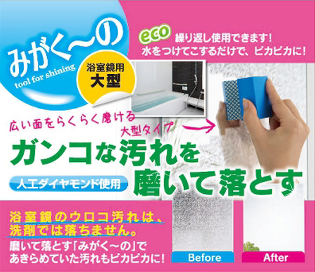 【送料無料】浴室鏡のガンコな汚れ落としに!ウロコ汚れ落としパッド 大型サイズ