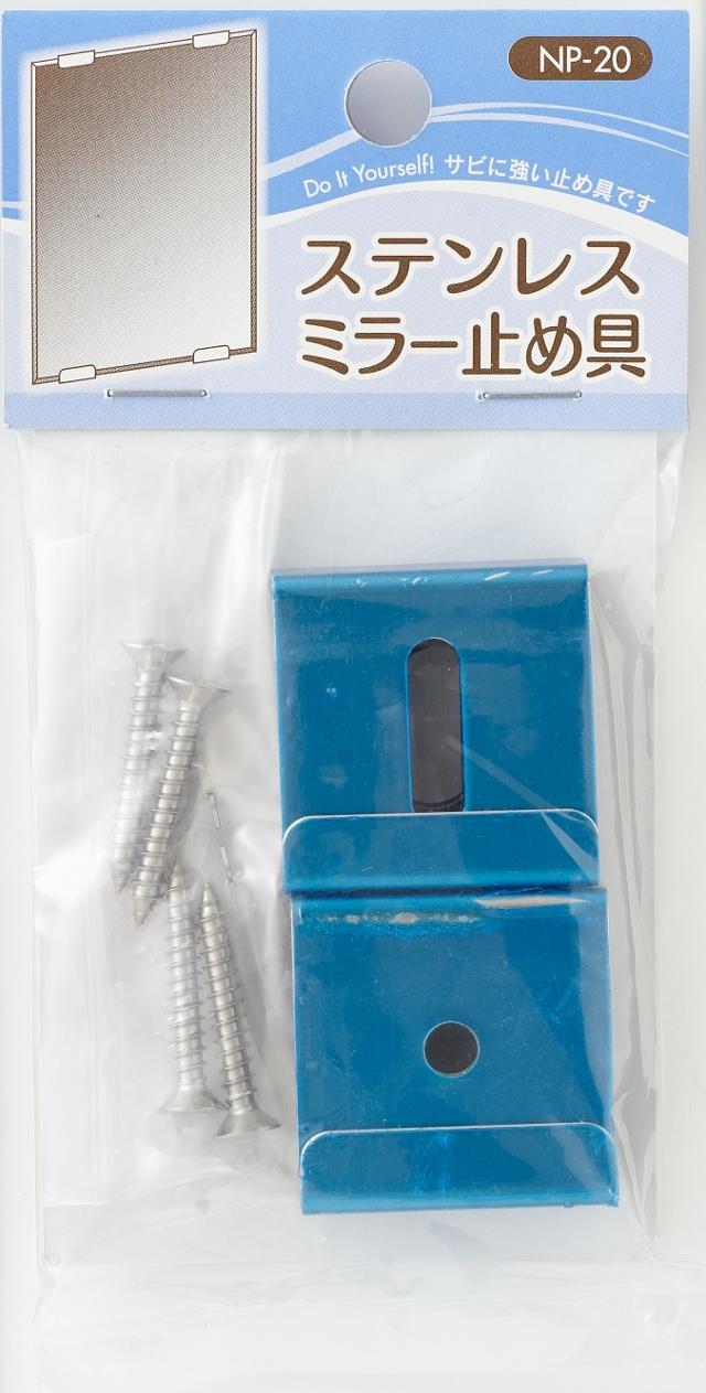 【日本製】板鏡取り付けパーツ ステンレスミラー止め具 NP-20