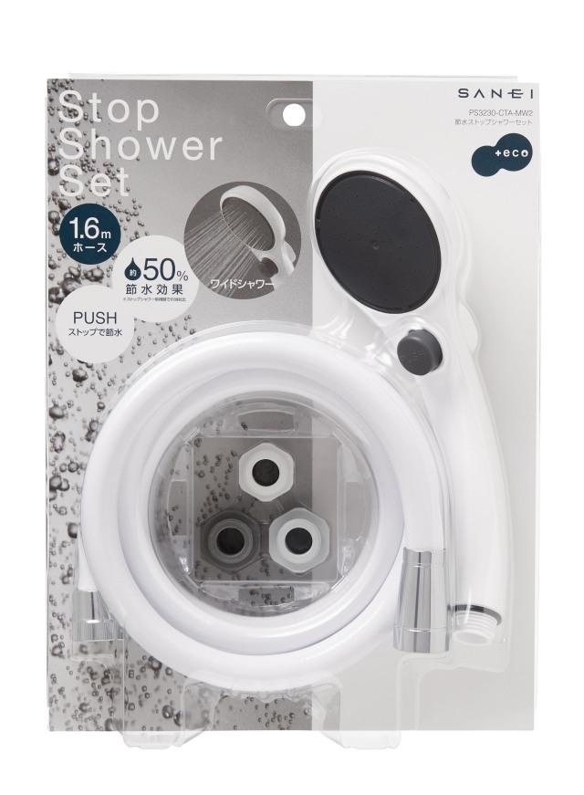 【在庫限り】節水ストップシャワーセット(ワイド)