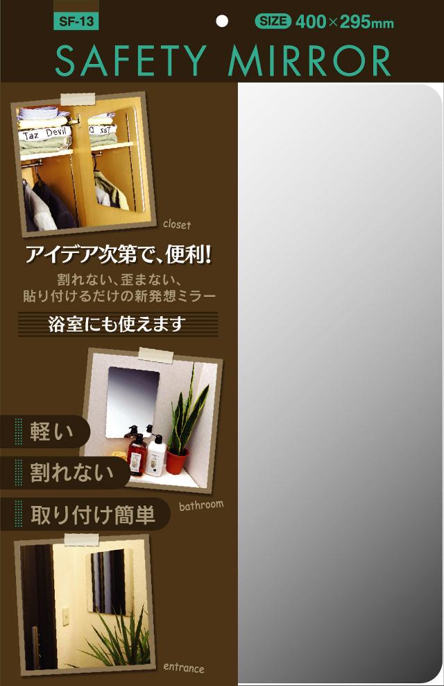 【送料無料】東プレ 割れない!安心・安全!セーフティミラーM 高さ40×幅29.5cm 70380130