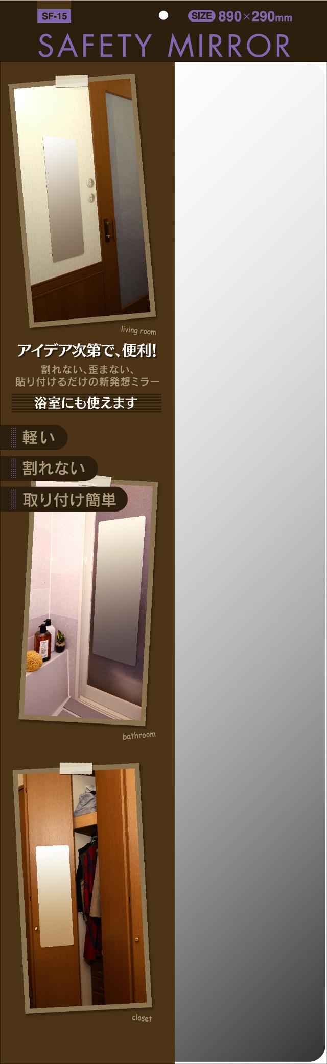 【送料無料】東プレ 割れない!安心・安全!セーフティミラー特大 高さ89×幅29cm 70380150