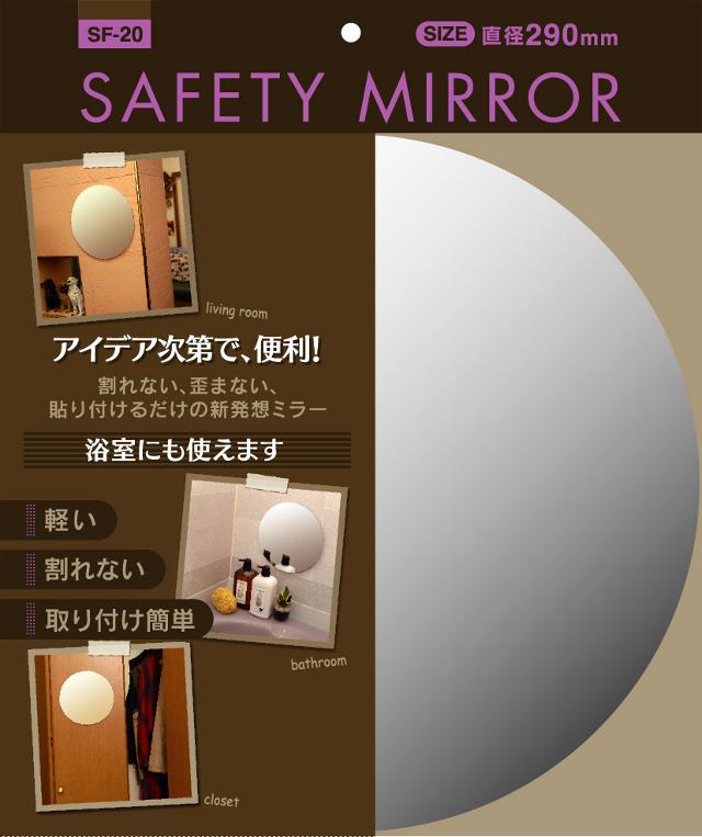 【送料無料】東プレ 割れない!安心・安全!セーフティミラー丸 高さ29×幅29cm 70380200