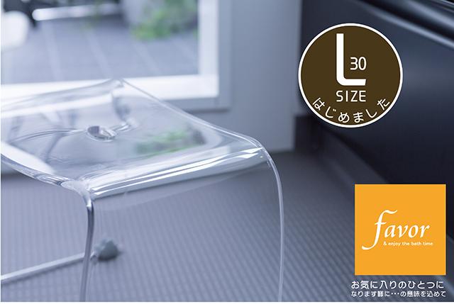 【送料無料】~フェイヴァ~アクリル製お風呂いすLサイズ*風呂いすのみご購入ページ*