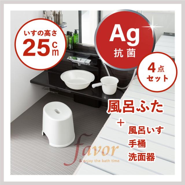 Ag抗菌セット(風呂いす25cm+洗面器+手桶+折りたたみ風呂ふた【特別サイズ】)ホワイト
