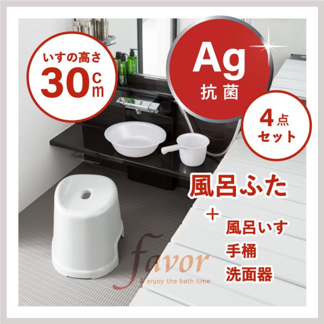 Ag抗菌セット(風呂いす30cm+洗面器+手桶+折りたたみ風呂ふた【特別サイズ】)ホワイト