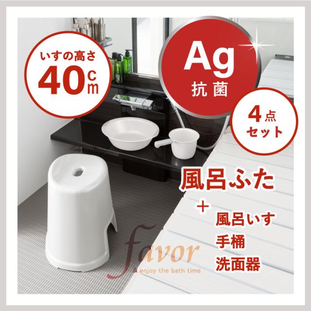Ag抗菌セット(風呂いす40cm+洗面器+手桶+折りたたみ風呂ふた【特別サイズ】)ホワイト