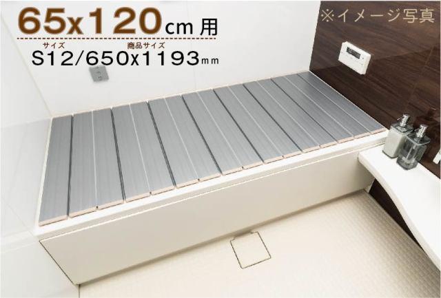 【送料無料】東プレ Ag折りたたみ風呂ふた 抗菌  【S12】 65×120cm用