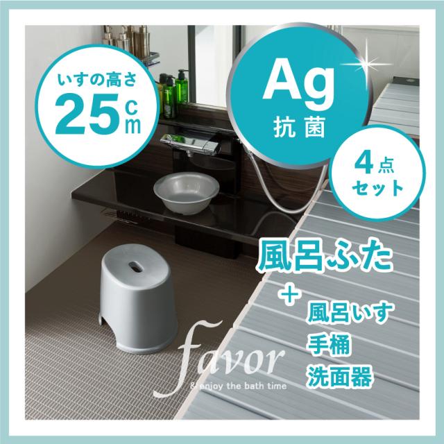 Ag抗菌セット(風呂いす25cm+洗面器+手桶+折りたたみ風呂ふた)メタリックグレー
