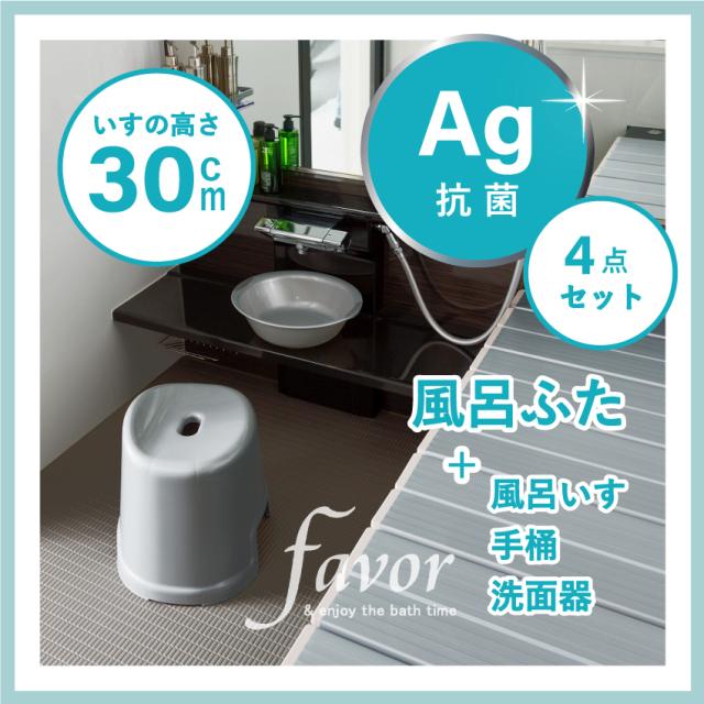 Ag抗菌セット(風呂いす30cm+洗面器+手桶+折りたたみ風呂ふた)メタリックグレー