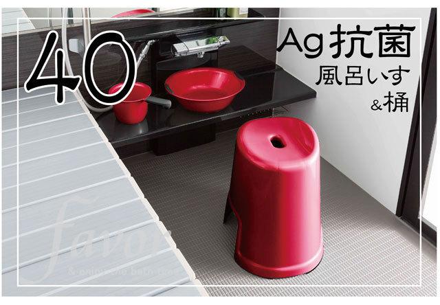 Ag抗菌お風呂いす(レッド) 高さ40センチ&選べる桶セット~フェイヴァ~