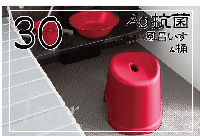 Ag抗菌お風呂いす(レッド) 高さ30センチと選べる桶セット~フェイヴァ~
