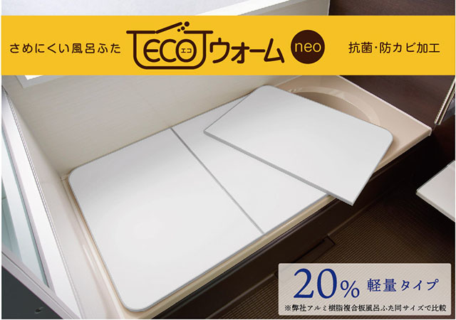 【送料無料】さめにくい風呂ふた「ECOウォームneo」U11 68×108cm 3枚割