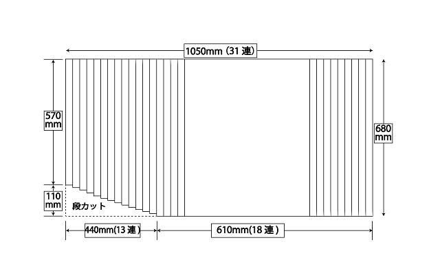 変形巻きふた 左下段カット 680mm×1050mm