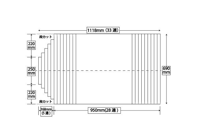 変形巻きふた 左上下段カット 690mm×1118mm