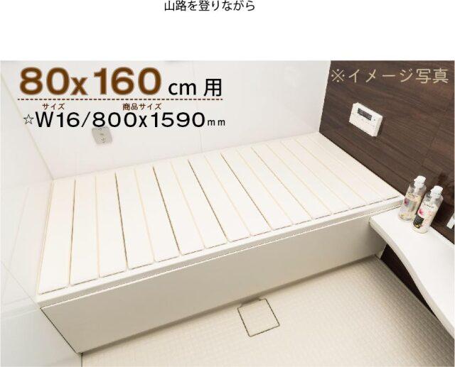 【送料無料】【取扱店限定】Ag折りたたみ風呂ふた 抗菌  しろ 【W16】 80×160cm用
