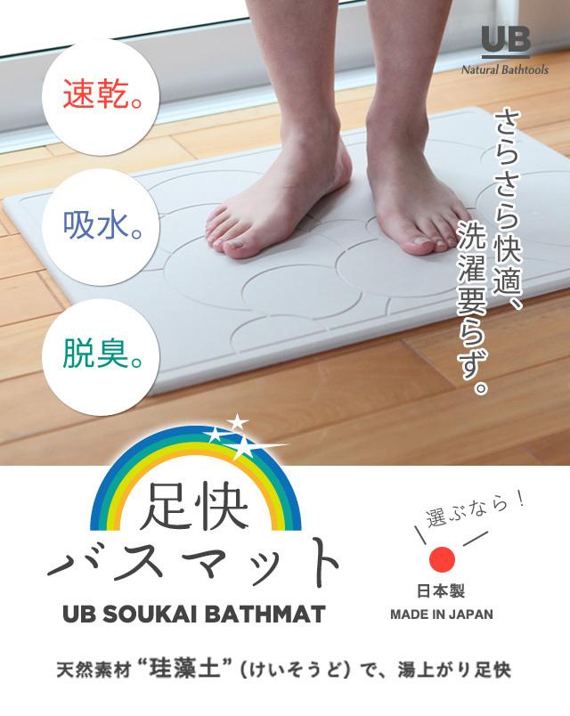 ☆安心の国産☆足快バスマット*UB SOUKAI BATHMAT*珪藻土マット!