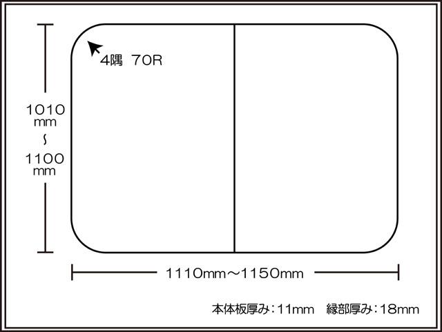 【日本製】寮や民宿などの大型浴槽のお風呂のふた ビックセーション 1010~1100×1110~1150mm 2枚割