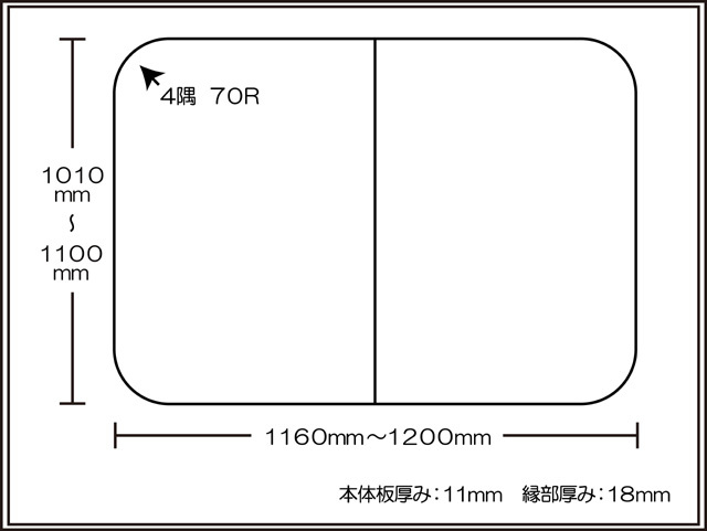 【日本製】寮や民宿などの大型浴槽のお風呂のふた ビックセーション1010~1100×1160~1200mm 2枚割