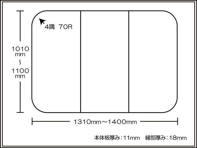 【日本製】寮や民宿などの大型浴槽のお風呂のふた ビックセーション1010~1100×1310~1400mm 3枚割