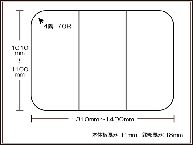 【日本製】寮や民宿などの大型浴槽のお風呂のふた ビックセーション 1010~1100×1310~1400mm 3枚割