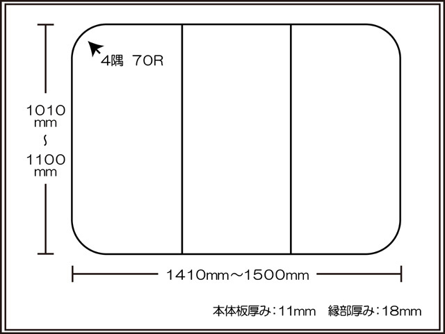 【日本製】寮や民宿などの大型浴槽のお風呂のふた ビックセーション 1010~1100×1410~1500mm 3枚割