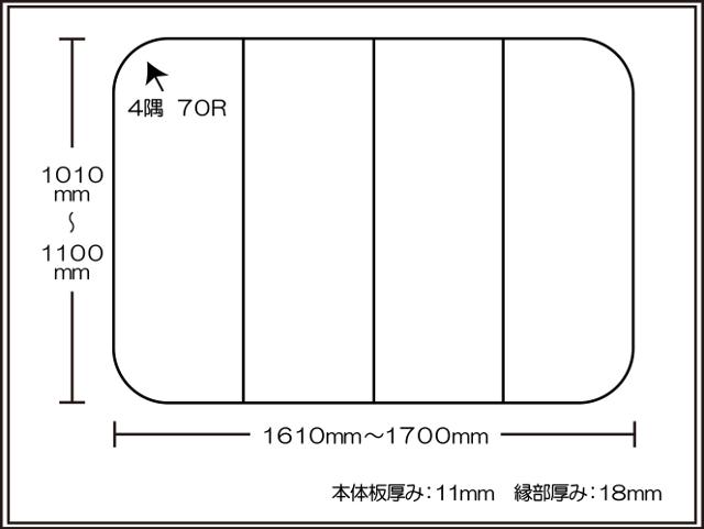 【日本製】寮や民宿などの大型浴槽のお風呂のふた ビックセーション 1010~1100×1610~1700mm 4枚割
