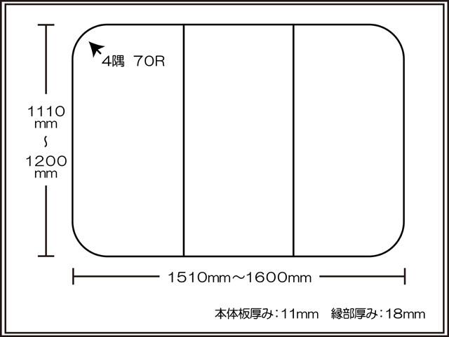 【日本製】寮や民宿などの大型浴槽のお風呂のふた ビックセーション 変形1110~1200×1510~1600mm 3枚割