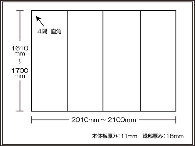 【日本製】寮や民宿などの大型浴槽のお風呂のふた ビックセーション1610~1700×2010~2100mm 4枚割