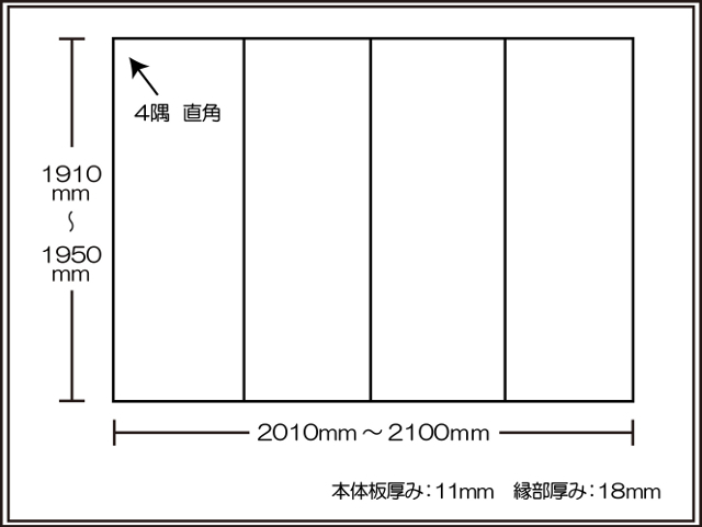 【日本製】寮や民宿などの大型浴槽のお風呂のふた ビックセーション1910~1950×2010~2100mm 4枚割