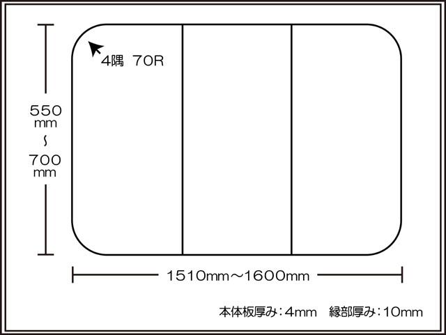 【送料無料】耐久性1番!ボードタイプでお手入れ簡単!セミオーダーAg組み合わせフタ 550~700×1510~1600mm 3枚割