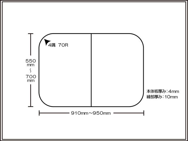 【送料無料】耐久性1番!ボードタイプでお手入れ簡単!セミオーダーAg組み合わせフタ 550~700×910~950mm 2枚割