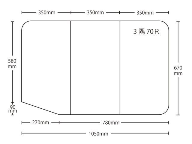 変形組合せ風呂ふた 670mm×1050mm 3枚割 (角落し)