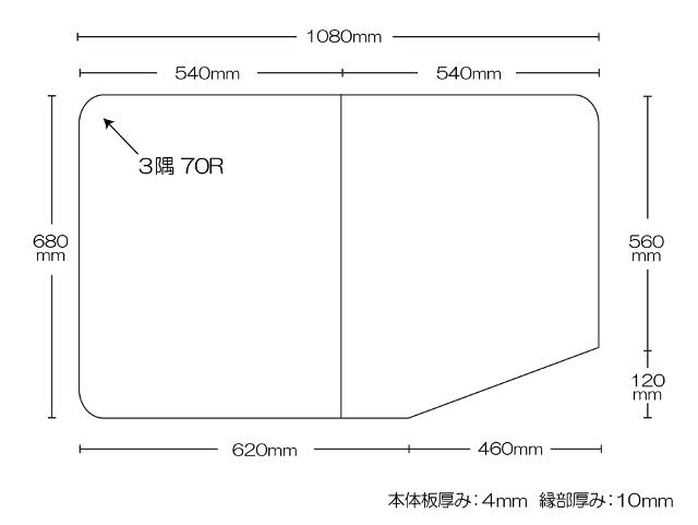 変形組合せ風呂ふた 680mm×1080mm 2枚割