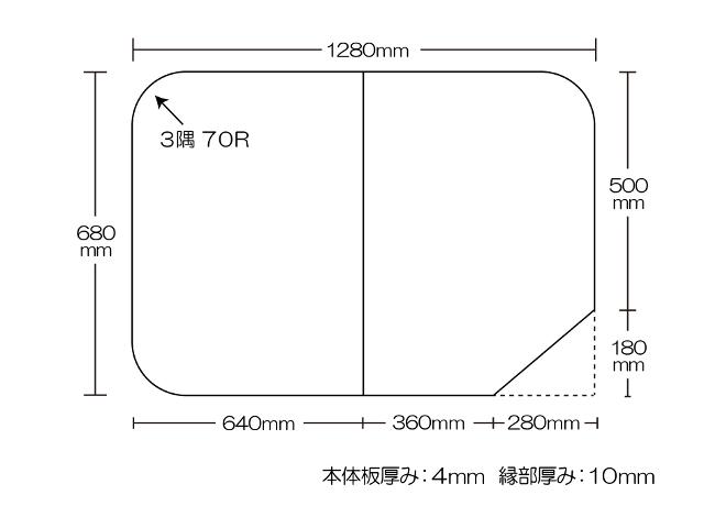 変形組合せ風呂ふた 680mm×1280mm 2枚割