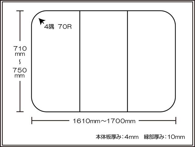 【送料無料】耐久性1番!ボードタイプでお手入れ簡単!セミオーダーAg組み合わせフタ 710~750×1610~1700mm 3枚割