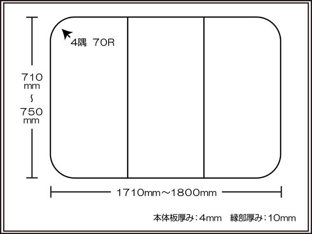 【送料無料】耐久性1番!ボードタイプでお手入れ簡単!セミオーダーAg組み合わせフタ 710~750×1710~1800mm 3枚割