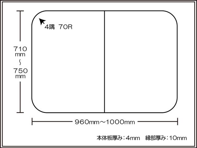 【送料無料】耐久性1番!ボードタイプでお手入れ簡単!セミオーダーAg組み合わせフタ 710~750×960~1000mm 2枚割