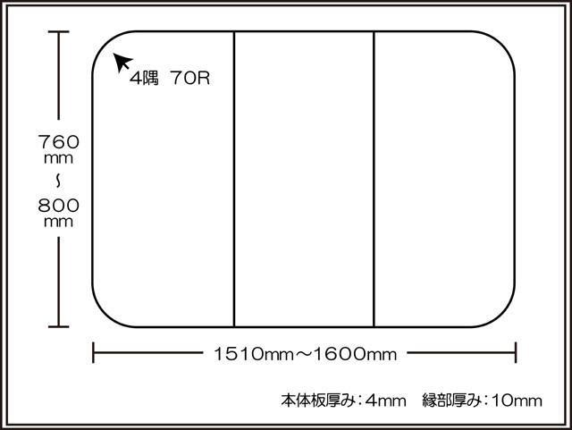 【送料無料】耐久性1番!ボードタイプでお手入れ簡単!セミオーダーAg組み合わせフタ 760~800×1510~1600mm 3枚割