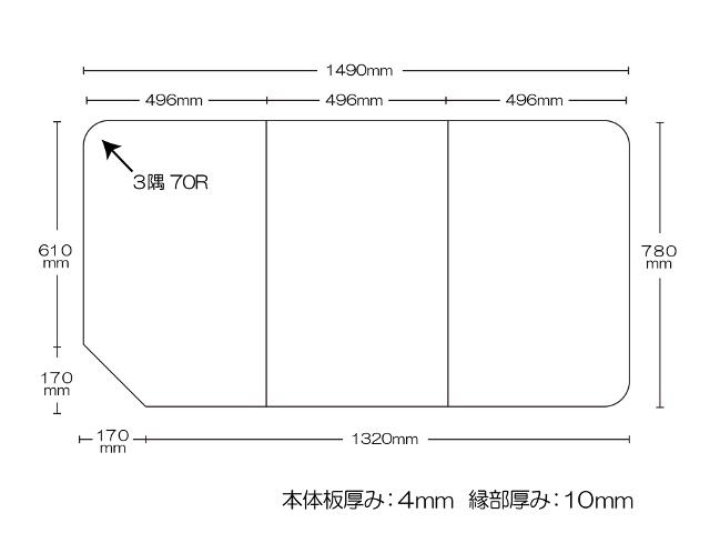 変形組合せ風呂ふた 780mm×1490mm 3枚割 (左下角落し)