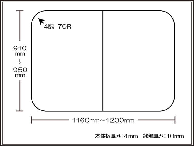 【送料無料】耐久性1番!ボードタイプでお手入れ簡単!セミオーダーAg組み合わせフタ 910~950×1160~1200mm 2枚割